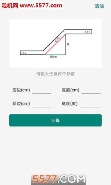 桥架弯头计算器免费版图1