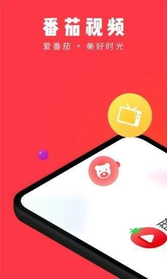 番茄视频app最新版图2
