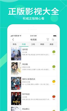 樱桃影视app老版本图3