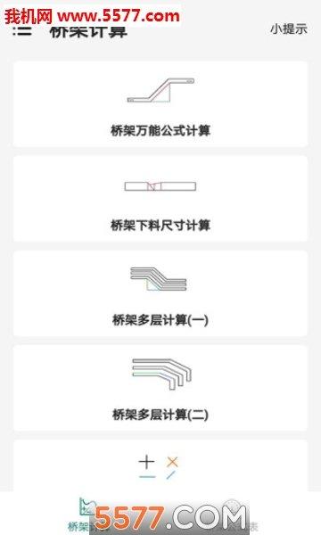 桥架弯头计算器免费版图3