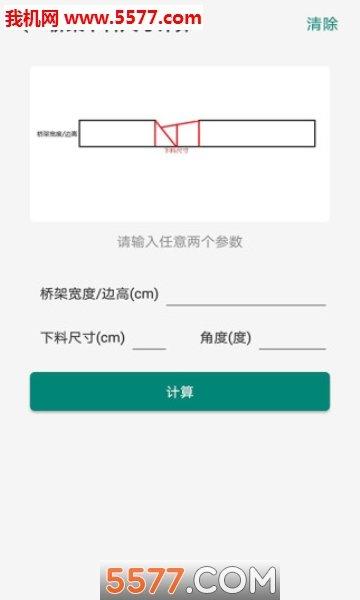 桥架弯头计算器免费版图2