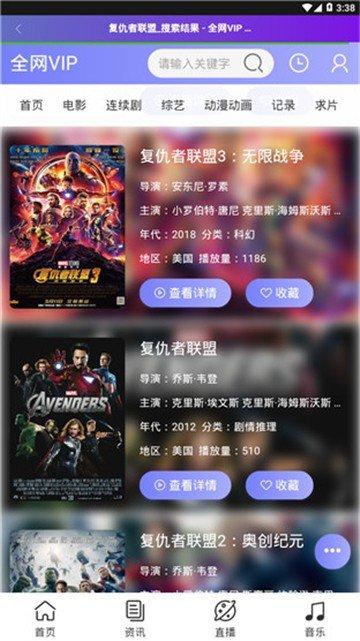 58影视盒子app图2