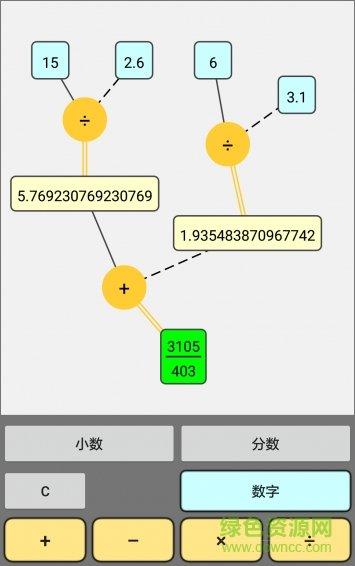 泡泡计算器手机版图2