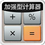 Calculator Plus(加强型计算器)