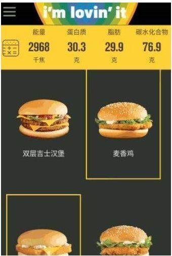 營養計算器圖2