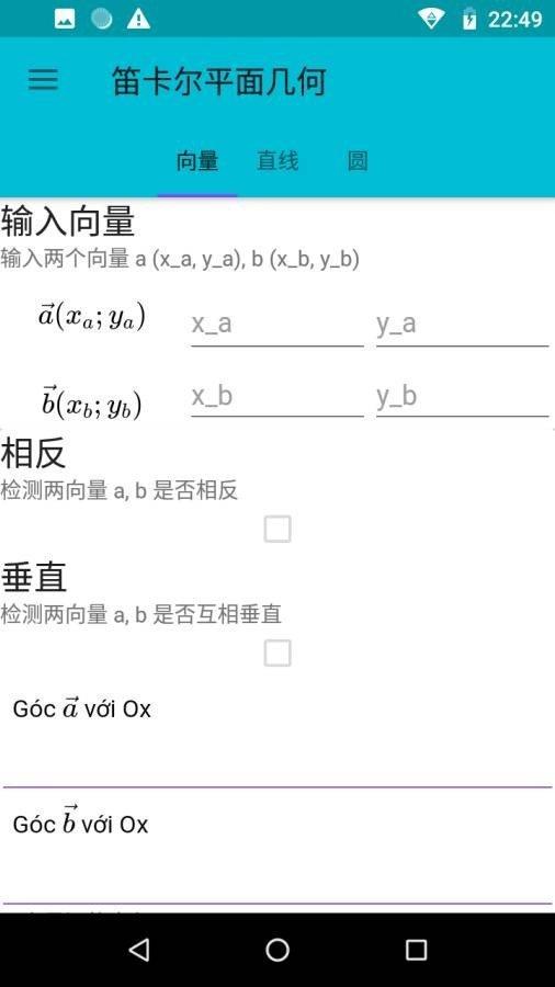 專業計算器圖1