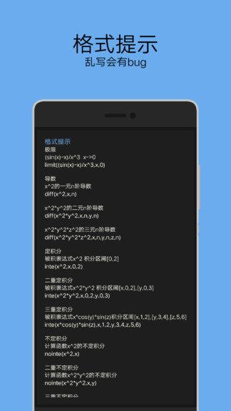 黑麥計算器(原redcrad高數計算器app)圖2