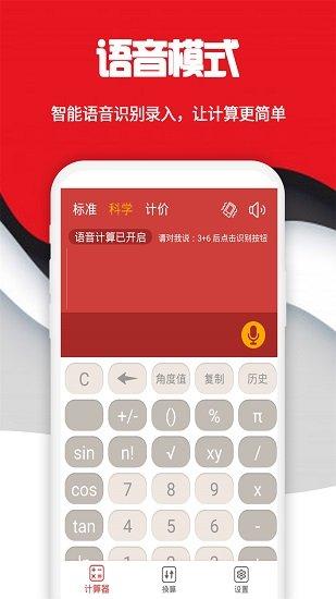 手機科學計算器軟件圖1