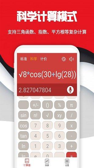 手機科學計算器軟件圖2