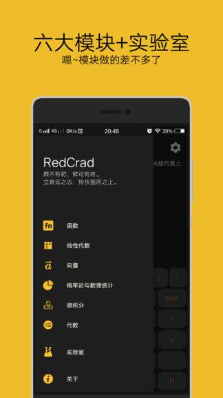 黑麥計算器(原redcrad高數計算器app)圖3