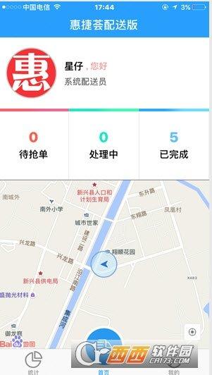 惠捷薈配送員圖2