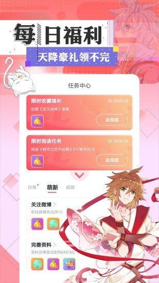 悠悠漫畫官網版圖3