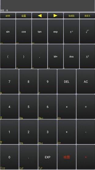 双行科学计算器最新版图1