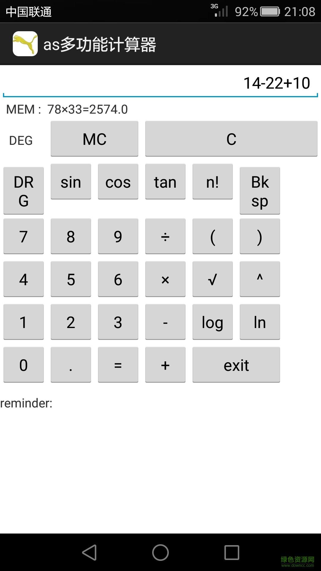 as多功能计算器图2