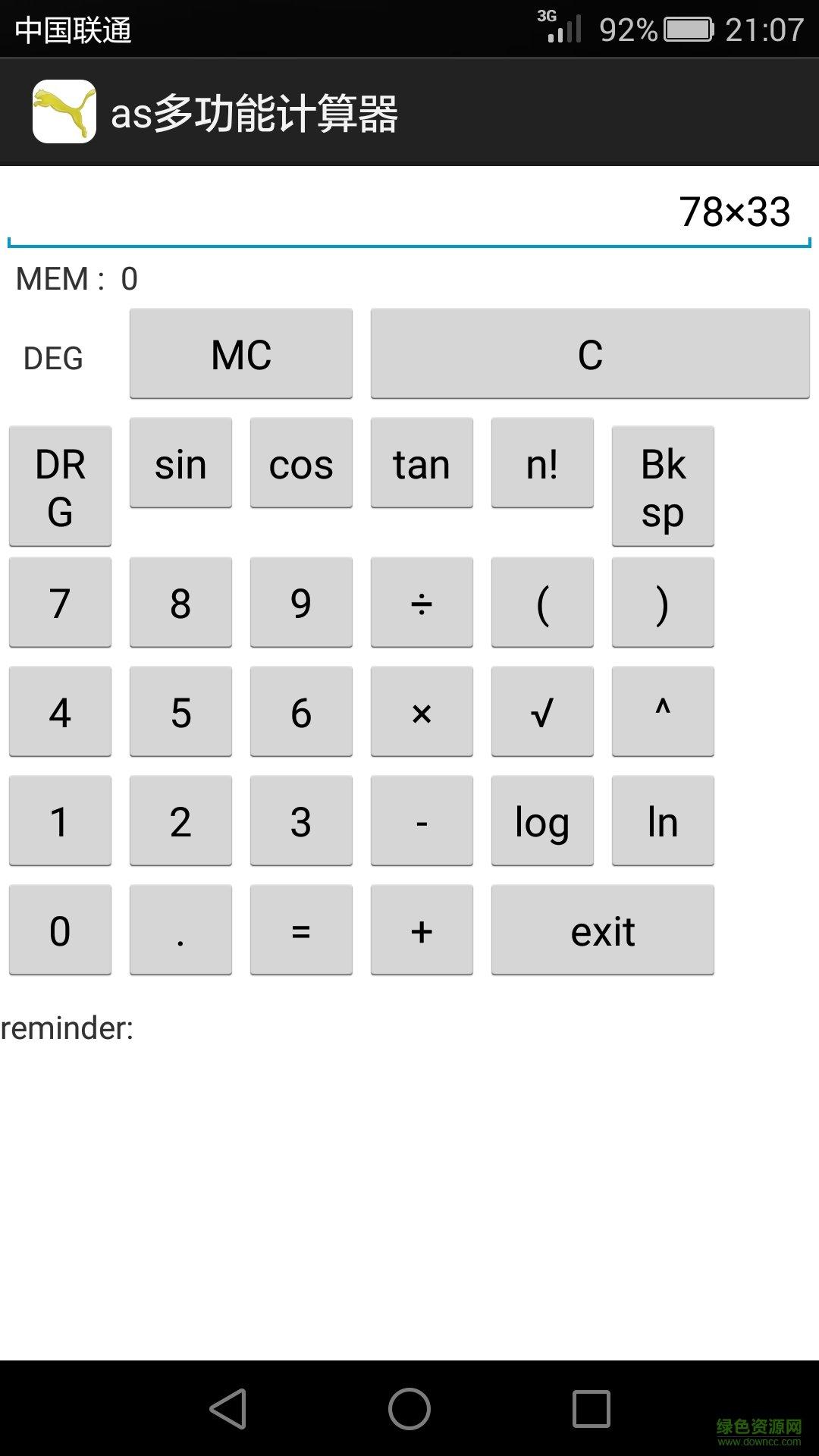 as多功能计算器图4
