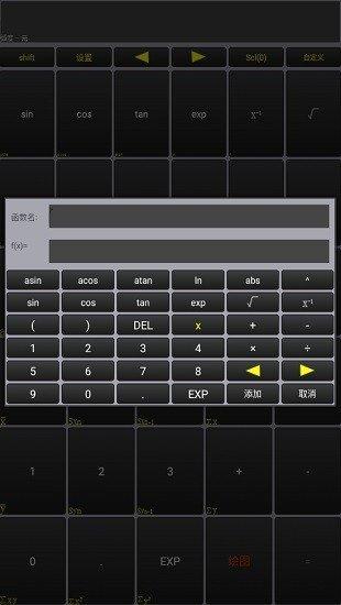 双行科学计算器最新版图3