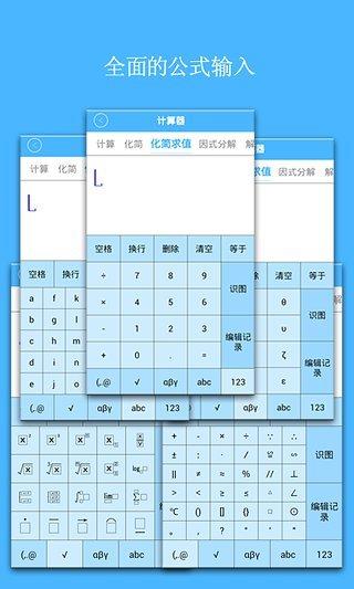 代数计算器图2
