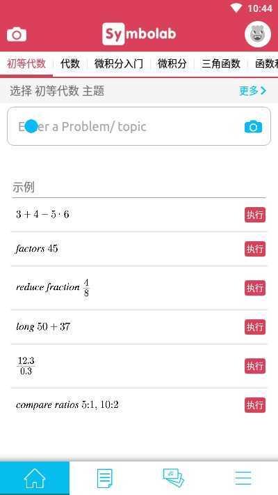 symbolab中文版图2