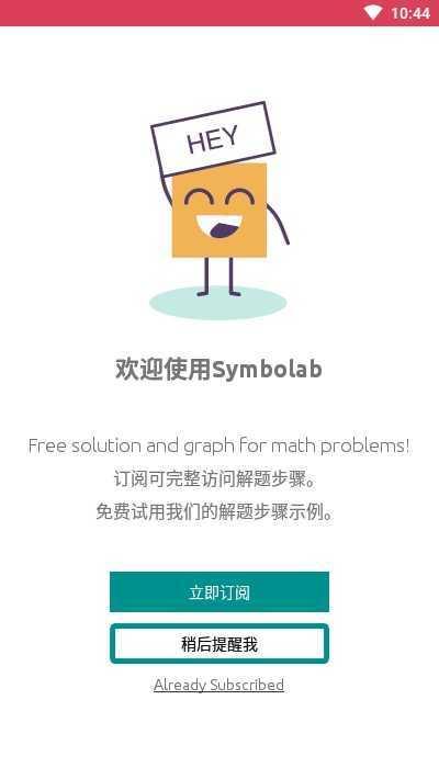 symbolab中文版图3